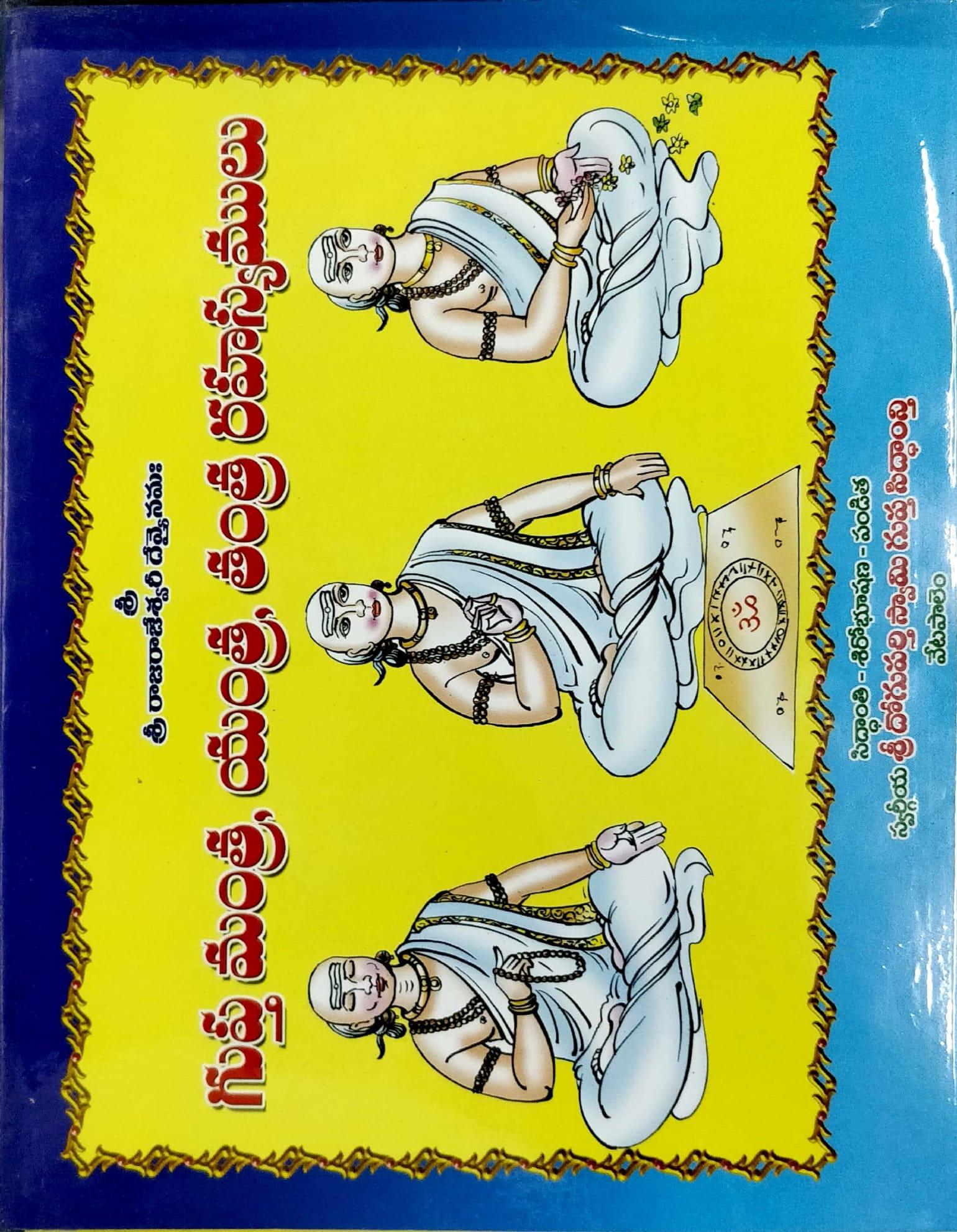 Gupta Mantra Yantra Tantra Rahasyamulu